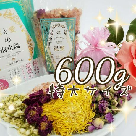 【特大サイズ】出版記念バスソルト「最愛」ブレンド【限定100個】