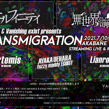 ATreat  & Vanishing exist presents TRANSMIGRATION (配信)