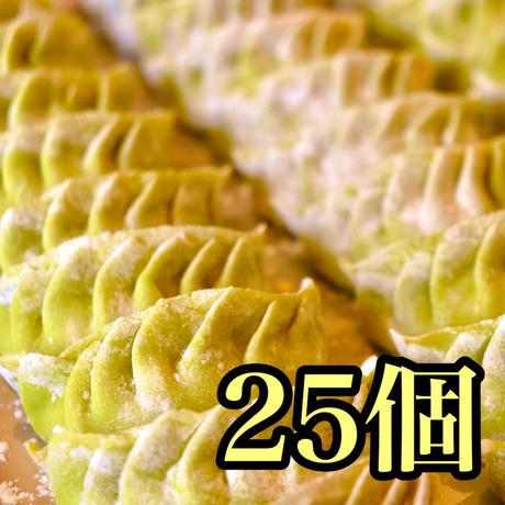 大葉餃子25個