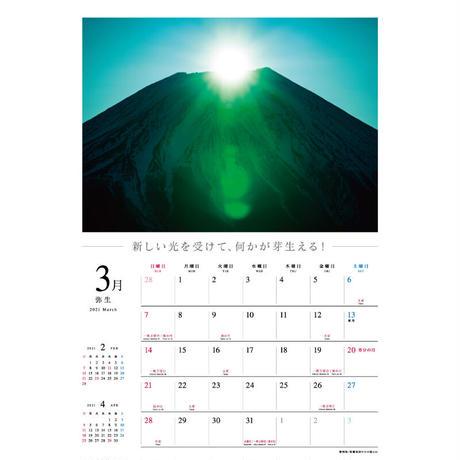 <壁掛けカレンダー4冊セット>RedDragon2021 ~宮澤正明×本田健コラボ強運カレンダー~
