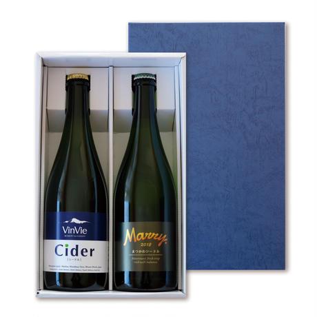 ギフトボックス 2本入(ワイン・シードル・ジュース用)