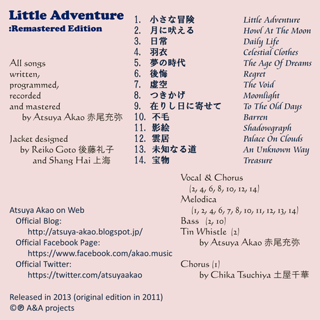 Little Adventure :Remastered Edition (パッケージ版CD)