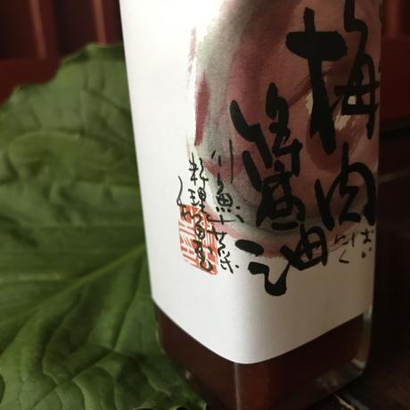 定番人気・梅肉醤油(200ml)