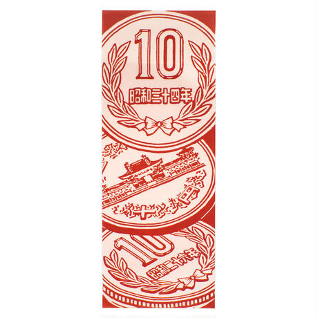 手ぬぐい 十円(10円青銅貨幣)