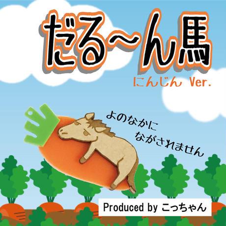 だる~ん馬(にんじん Ver.)