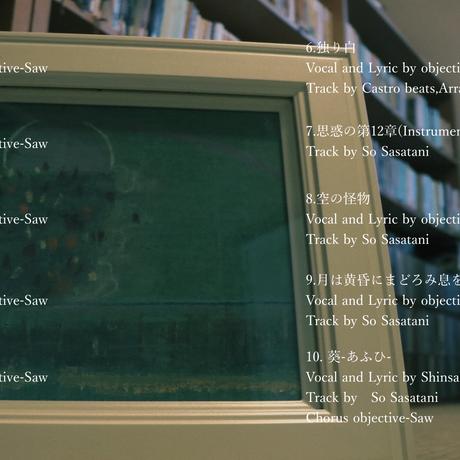 黄泉と平成【CD】
