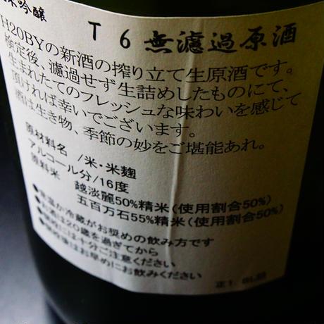 越の白鳥 T6 純米吟醸 無濾過生原酒 平成20BY 1.8L