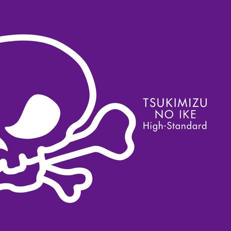 TSUKIMIZU NO IKE High-Standard おりがらみ直汲み 中取り無濾過生 2020BY 1.8L