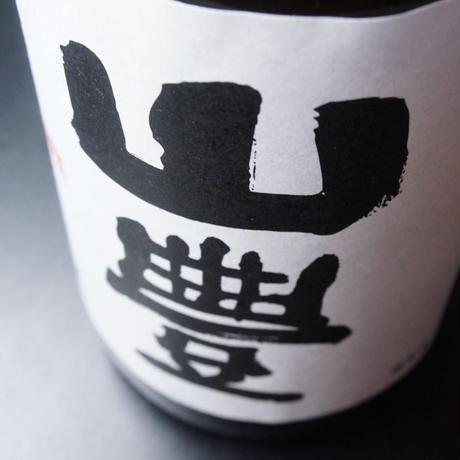 山豊(やんぼう)特別純米 荒走り 無濾過原酒 30BY 720ml