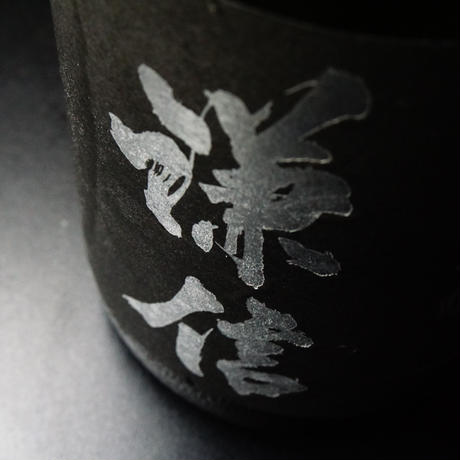 オススメ3本セット☆AUN 15th Anniversary&HIKARI2020&謙信出品酒