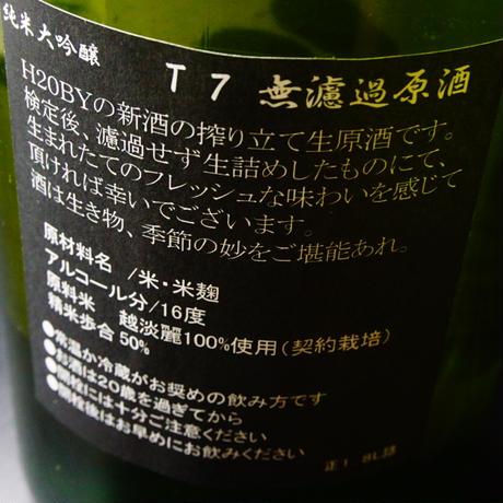 越の白鳥 T7 純米大吟醸 無濾過生原酒 平成20BY 1.8L