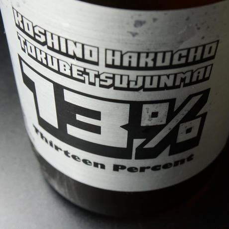KOSHINO HAKUCHO 13%(サーティーン)特別純米無濾過原酒 30BY 720ml