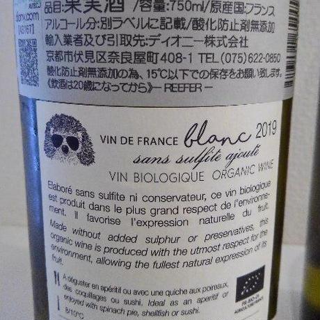ジャックフレランエリソンマランシャルドネブラン 2本セット(白)750ml 酸化防止剤無添加