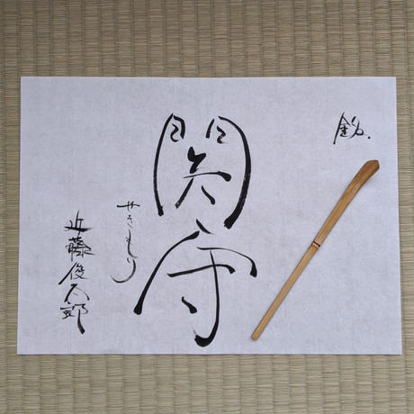近藤俊太郎 「茶杓」銘:関守