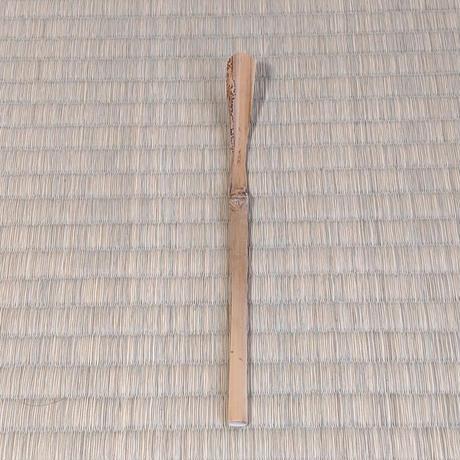 近藤俊太郎 「茶杓(ゴマ竹)」
