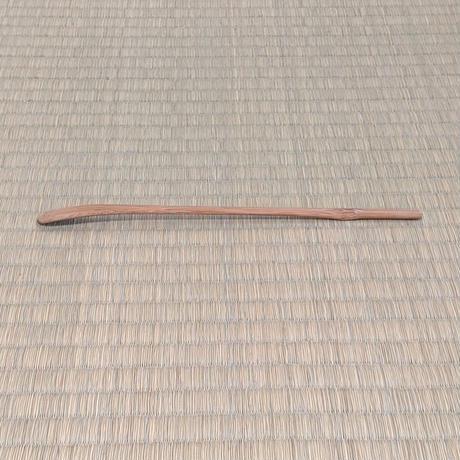 近藤俊太郎 「茶杓(煤竹)」2