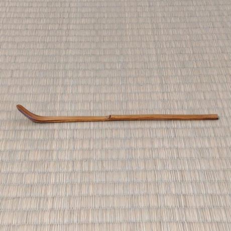 近藤俊太郎 「茶杓(拭き漆)」2