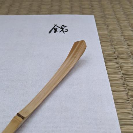 近藤俊太郎 「茶杓」銘:箱舟