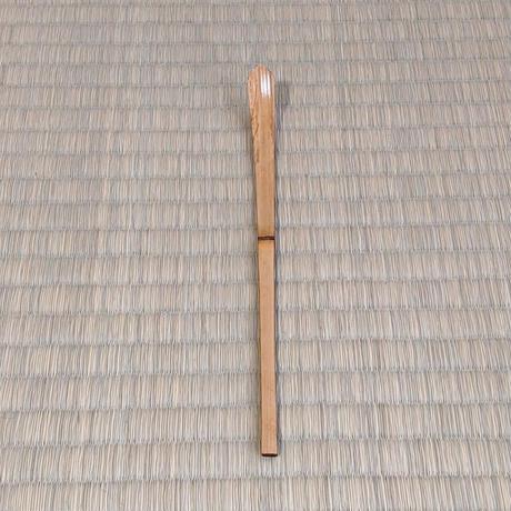 近藤俊太郎 「茶杓(拭き漆)」1