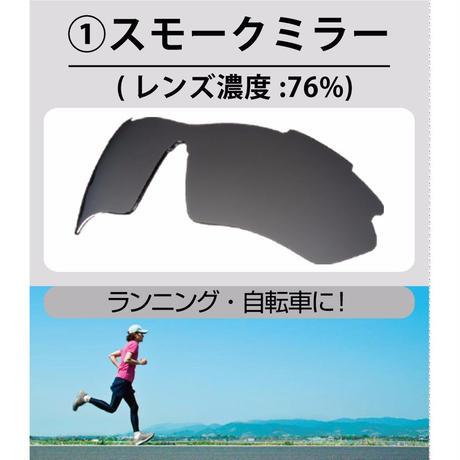 【99.9%紫外線カット】NTA0002専用替えレンズスモークミラー