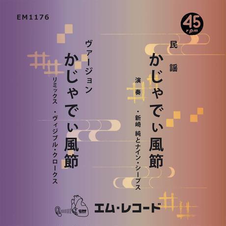 新崎純とナイン・シープス『かじゃでぃ風節』