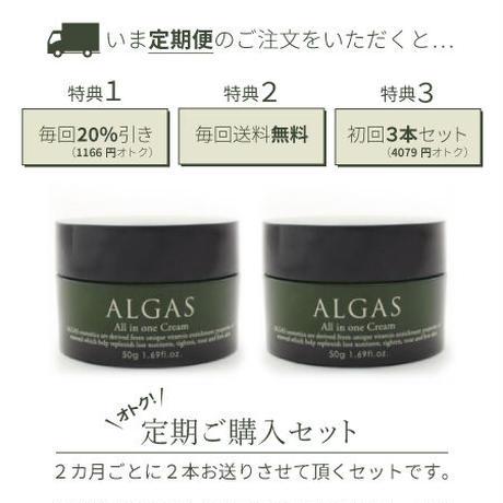 【定期便2個セット】アルガス(グリーンライン)オールインワンクリーム 50g