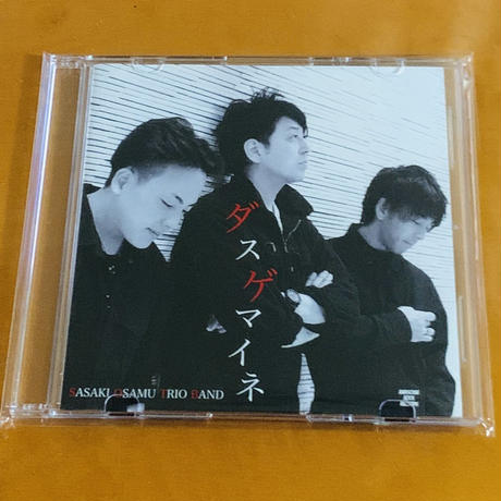 SASAKI OSAMU TRIO BAND / ダスゲマイネ (CD/SG)