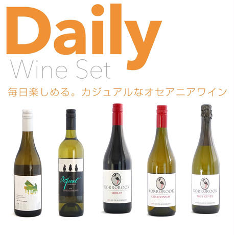 Daily ワインセット