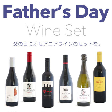 Fathers Day Wine Set /  父の日のワインセット