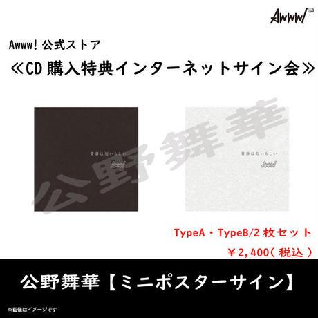 Awww!公式ストア<CD購入特典ミニポスターサイン会>【公野舞華】