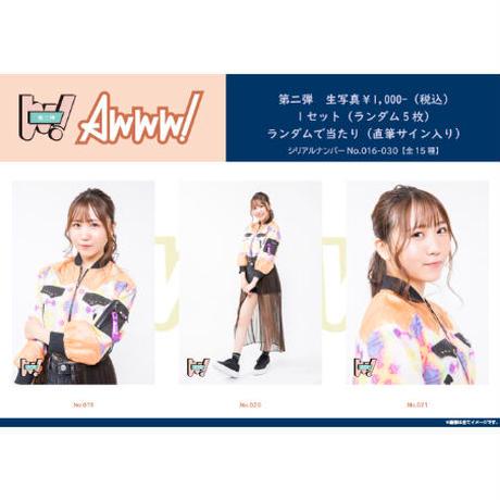 Awww!生写真(5枚)第二弾1セット 【No.016-030】