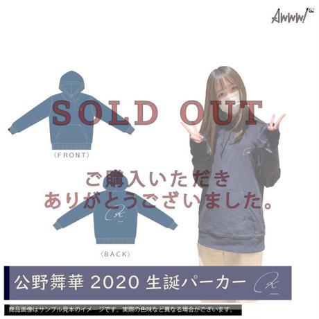 【受注限定生産】公野舞華2020生誕パーカー