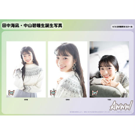 第7弾 田中海凪・中山碧瞳生誕写真 1セット(5枚入り) 1000円(税込)