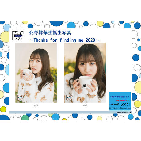 公野舞華2020生誕生写真1セット(ランダム5枚)【No.041-062】