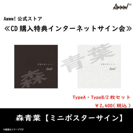 Awww!公式ストア<CD購入特典ミニポスターサイン会>【森青葉】
