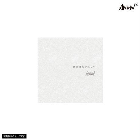 【通常】1stシングル『青春は短いらしい』