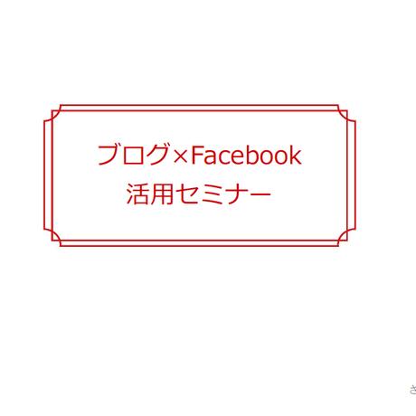 【テキスト版】ブログ×Facebook活用セミナー