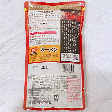 麺屋武蔵 鍋つゆ 2袋セット