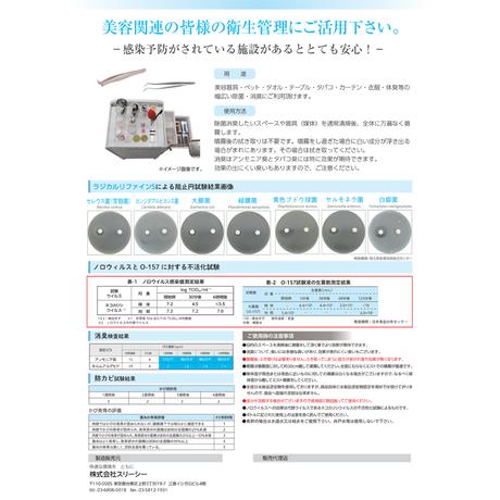 除菌スプレー「ラジカルリファインS」100ml ×2本セット