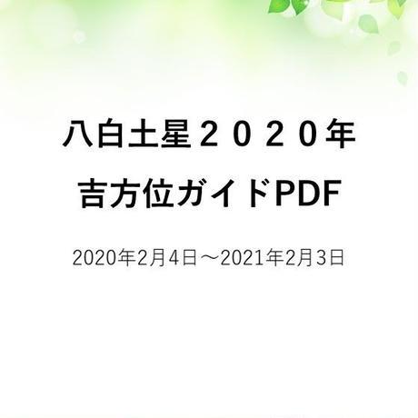 八白土星2020年版 吉方位ガイドPDF(2020年2月4日~2021年2月3日)
