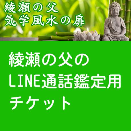 通話鑑定チケット(60分)