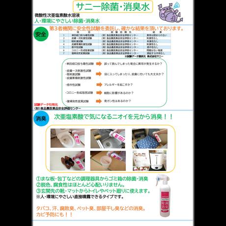 サニー除菌・消臭水2ℓ、空500mlボトル1本、空60ml携帯用ボトル2本セット