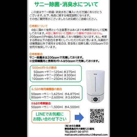 サニー除菌・消臭水20ℓバックインボックス