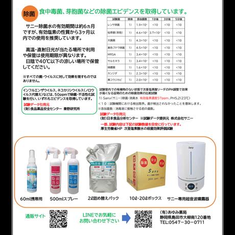 500mlサニー除菌・消臭水(直接噴霧)1本、60ml携帯用ボトル2本セット