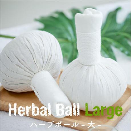 ハーブボール(大)2個セット /  産後ケア・生理痛・更年期・疲労回復に