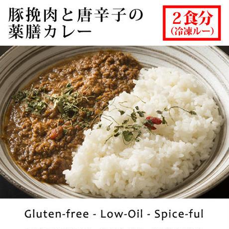 [冷凍] C. 豚挽肉と唐辛子の薬膳カレー(2食分)