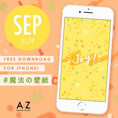 【限定】9月のスマホ壁紙 無料ダウンロード!