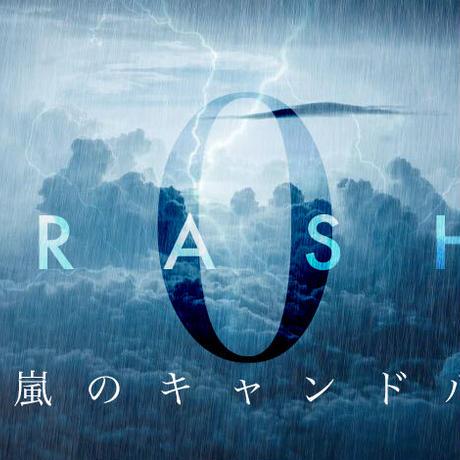 【9月末発送】NO.0 ARASHI 嵐のキャンドル
