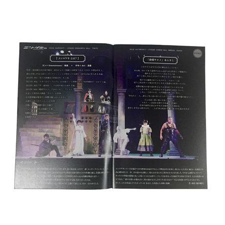エン*ゲキ#04「絶唱サロメ」DVD