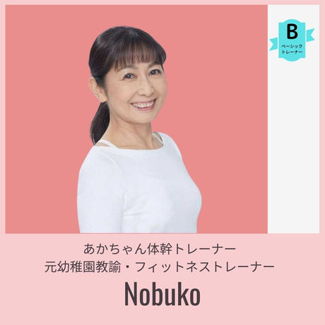 2021,5,11(火)  10:15~12:15はじめての赤ちゃん体幹教室@東京 担当Nobuko(リアル教室)